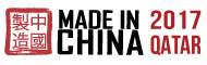 Made in China Exhibition 2017 – Qatar Exhibition